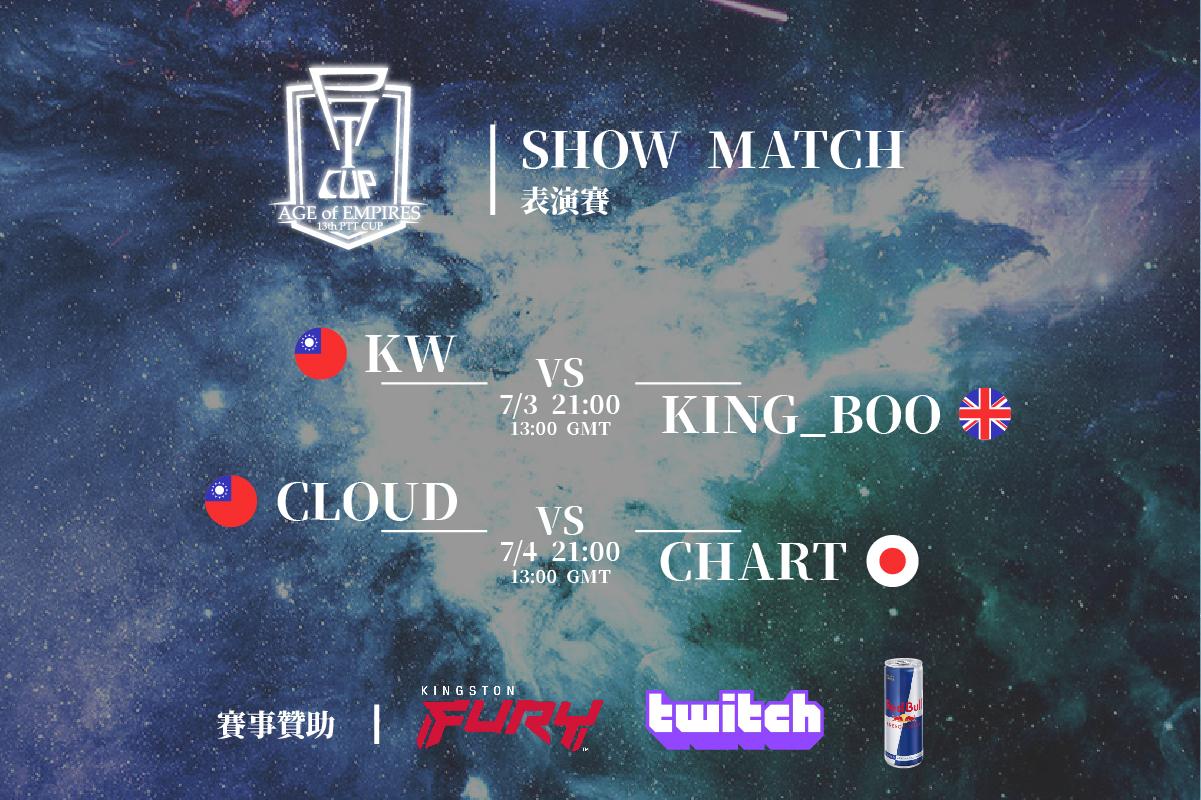 Showmatch宣傳.jpg